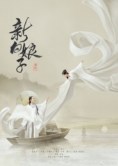 Poster Legend of White Snake Ju Jingyi