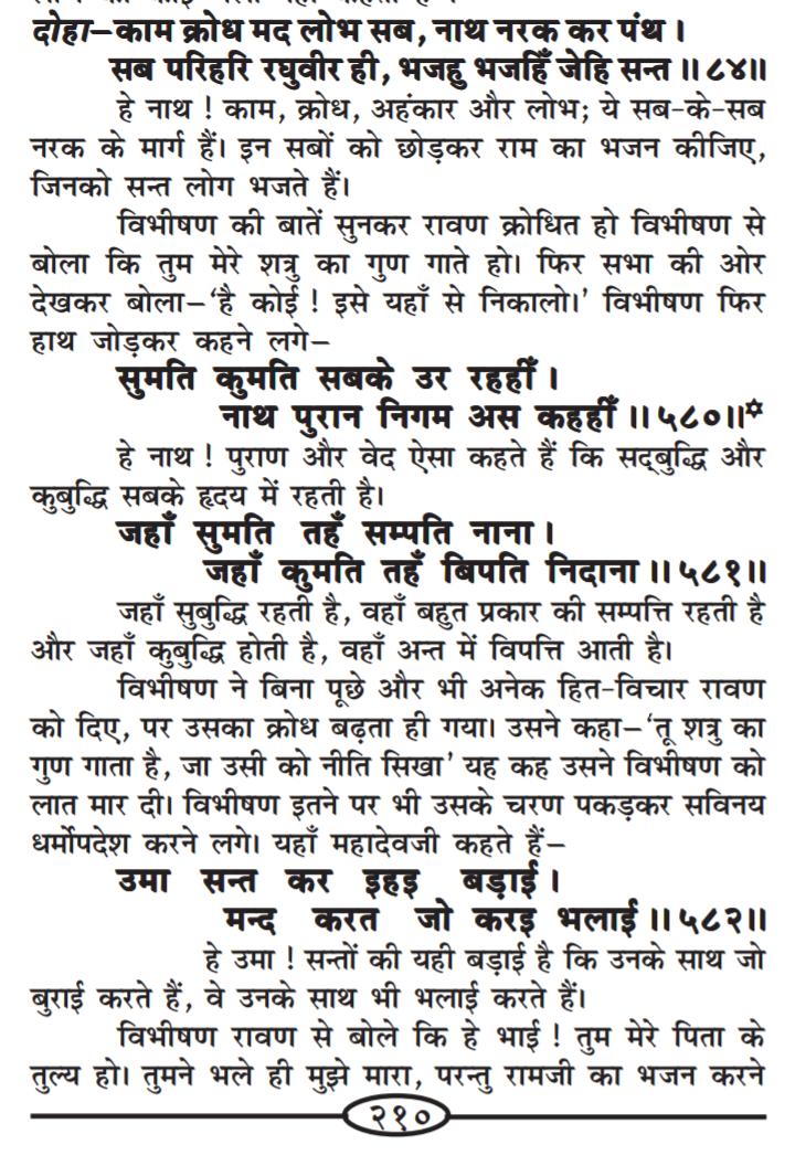 Ravan Vibhishan Samvad/Ramayan chaupai in hindi with meaning/सुमति कुमति का वर्णन
