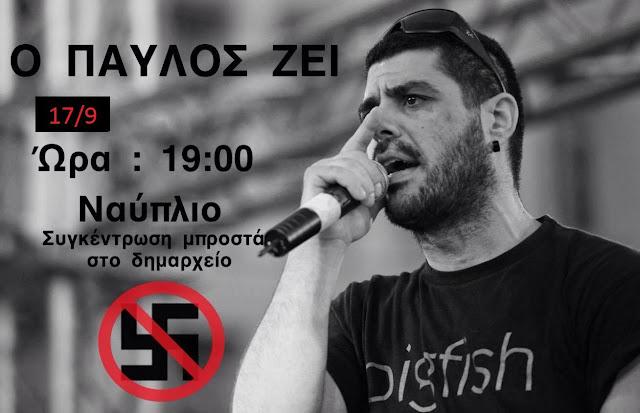 Πορεία μνήμης στο Ναύπλιο για τα 3 χρόνια από τη δολοφονία του Παύλου Φύσσα