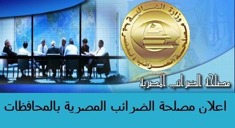 اعلان مصلحة الضرائب المصرية لجميع المحافظات منشور بجريدة الاهرام طريقة التقديم والاوراق المطلوبة اضغط هنا