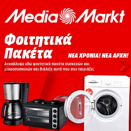 Φοιτητικά πακέτα - Media Markt