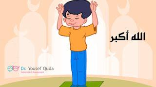 كيفية تعليم الاطفال الصلاة بالتدريج