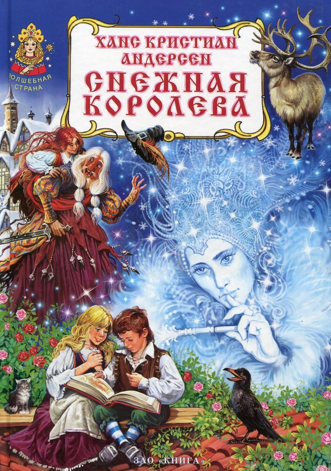 Картинки обложки книги снежная королева, открытка
