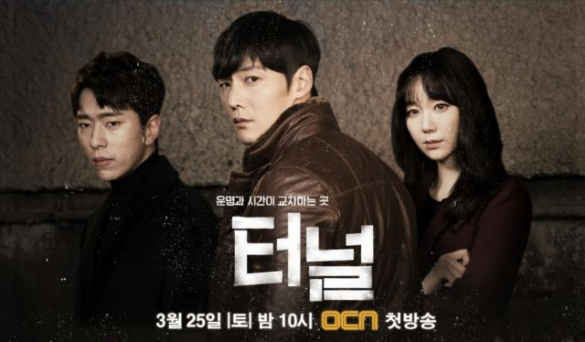 Drama Korea Tunnel Subtitle Indonesia