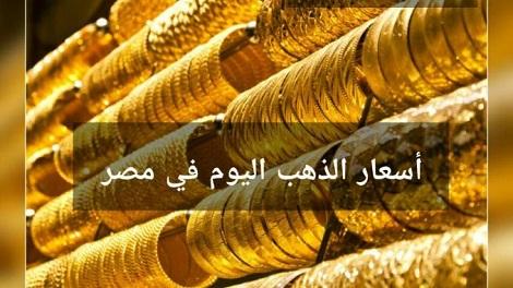 سعر الذهب اليوم الجمعة 28-7-2017