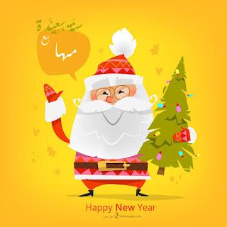 اكتب اسمك على بابا نويل 2020 سنة سعيدة مع مها