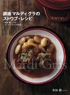 [和知徹] 銀座 マルディ グラのストウブ・レシピ 和知 徹シェフのワールド・ビストロ料理