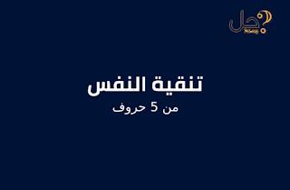 تنقية النفس من 5 حروف لغز 482 فطحل