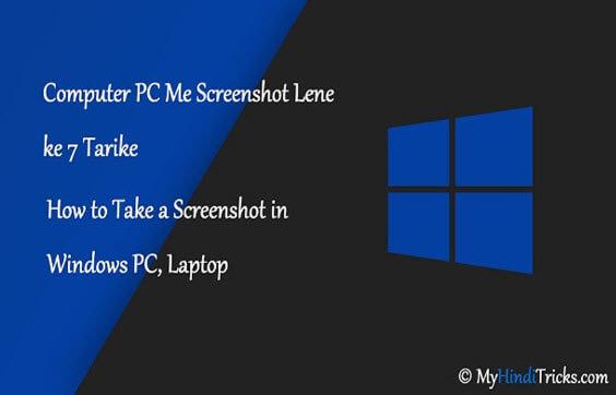 computer-me-screenshot-kaise-lete-hai