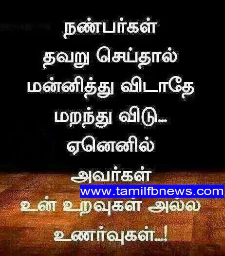 Some Friendship Quotes In Tamil