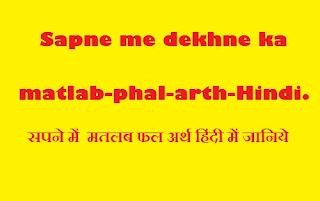 Sapne me dekhne ka matlab-phal-arth-Hindi.