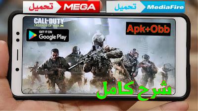واخيراا  تحميل لعبة Call OF Duty Legends OF War للاندرويد آخر اصدار