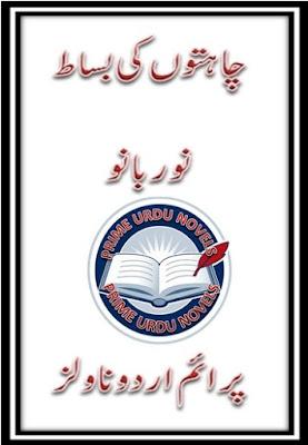 Chahaton ki bisat novel by Noor Bano pdf