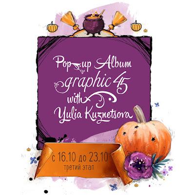 СП Pop-up Album Graphic45 II этап