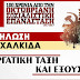 Την Κυριακή 12 Νοέμβρη η μεγάλη πολιτική- πολιτιστική εκδήλωση του ΚΚΕ στη Χαλκίδα, με ομιλητή τον Δημήτρη Κουτσούμπα, ΓΓ της ΚΕ του ΚΚΕ