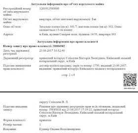 """У главы """"Киевгорстроя"""" Игоря Кушнира нашли элитные квартиры, машины и дом в США за 12 миллионов долларов"""