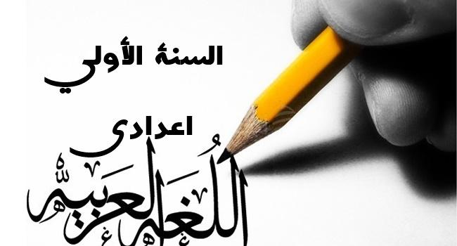 تحضير النصوص القرائية للسنة الاولى اعدادي الرائد في اللغة العربية - مكتبتي