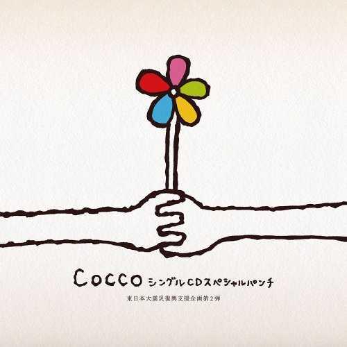 [MUSIC] Cocco – Cocco シングルCDスペシャルパンチ/Cocco – Cocco Single CD Special Punch (2014.11.26/MP3/RAR)