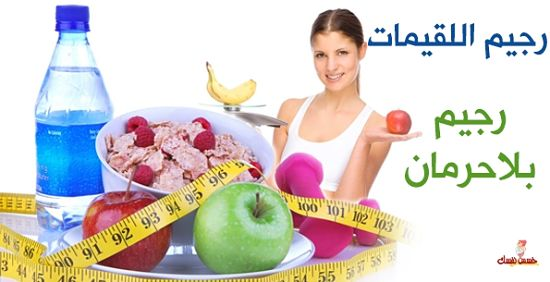 رجيم اللقيمات للتخلص من الدهون