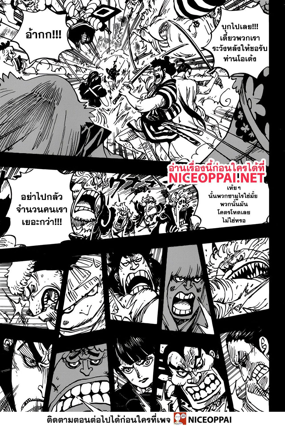 อ่านการ์ตูน One Piece ตอนที่ 970 หน้าที่ 7