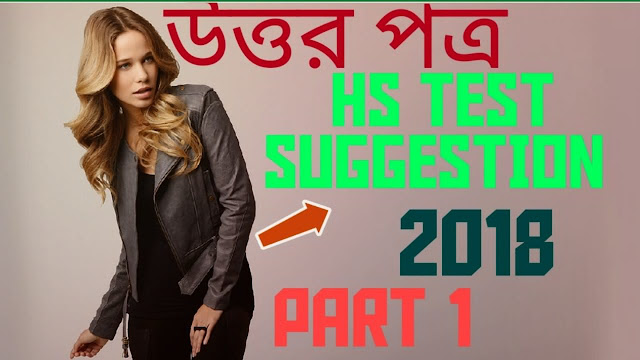 HS English suggestion  Answer scripts for test examination 2018: part 1