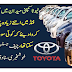 Toyota company came to the field deposit so much money in Dam Fund that no one could even imagine.