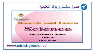 كتاب الساينس للصف الرابع الابتدائي الترم الاول 2018-2019-2020-2021