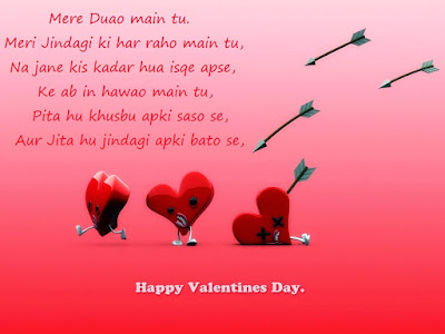 Valentines Day Shayari in Hindi 2016