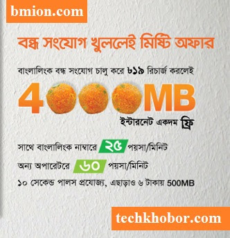 Banglalink-Reactivation-Bondho-SIM-offer-4000MB-Internet-Data-Bonus-500MB-Internet-6Tk-19Tk-Recharge