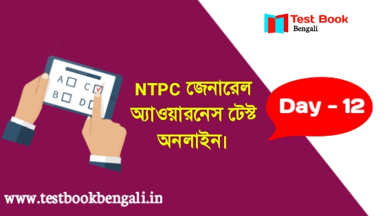 NTPC General Science Questions Answer in Bengali