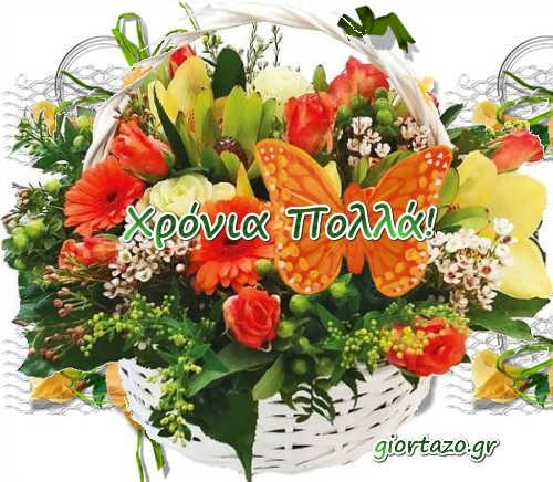 Σήμερα γιορταζουν :Θεόκλητος Ναούμ, Ναούμης, Ναόμι, Ναούμα Φιλάρετος, Φιλαρέτης, Φιλαρέτη