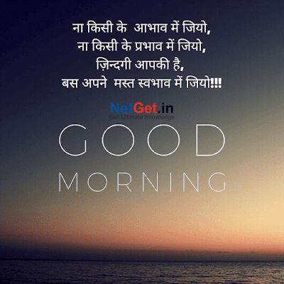 Good morning shayari photo, good morning shayari for love in hindi