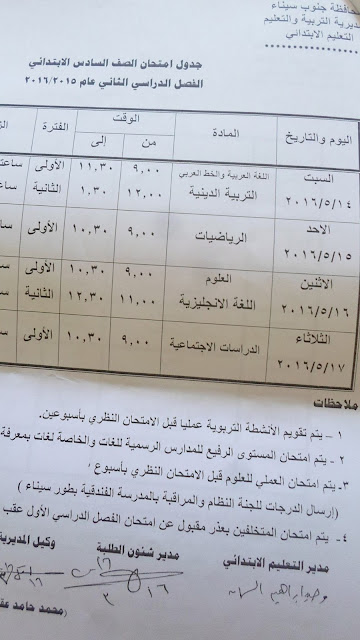 بالصور جدول امتحانات الشهاده الابتدائيه محافظه جنوب سيناء 2016 أخر العام