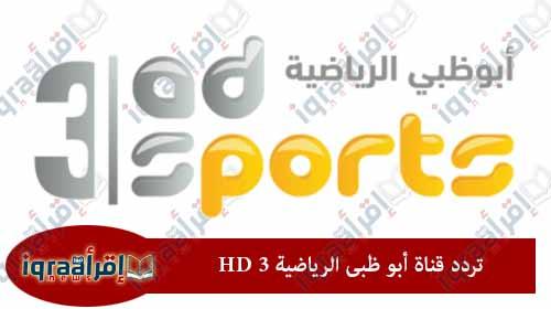 """""""Dhabi Sport 3"""" تردد قناة ابو ظبى الرياضية 3 HD الناقلة لمباراة برشلونة واشبيلية فى كأس السوبر الاسبانى 2016"""