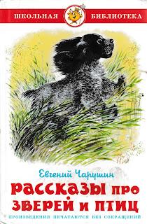 """Евгений Чарушин """"Рассказы про зверей и птиц"""""""