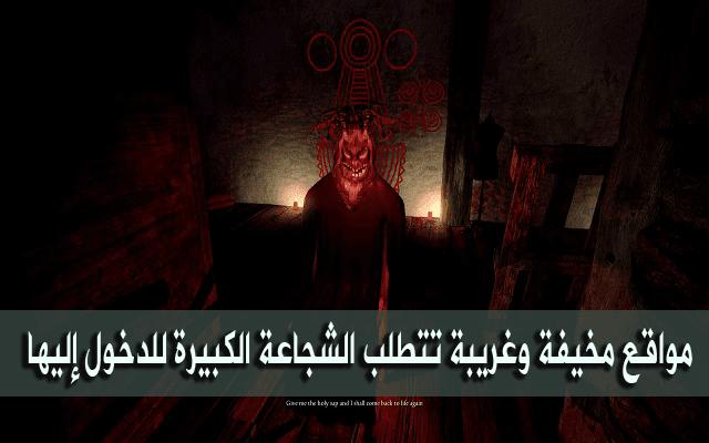 12 موقع مخيف وغريب عليك عدم تصفحها وخصوصاً في الليل +18
