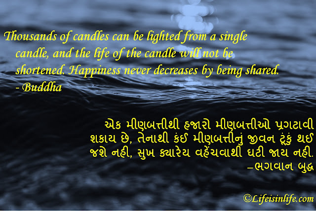 motivational quotes gujarati images-Thousands of candles can be lighted from a single candle, and the life of the candle will not be shortened. Happiness never decreases by being shared. - Buddha