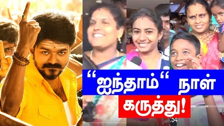 """MERSAL"" Movie Public Opinion – Day 5 