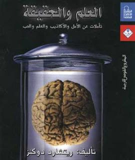 تحميل كتاب العلم والحقيقة لريتشارد دوكنز