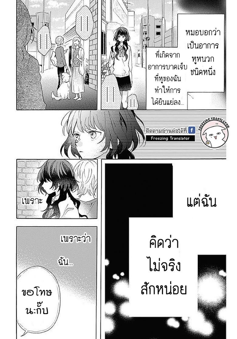 Kimi to Wonderland - หน้า 9