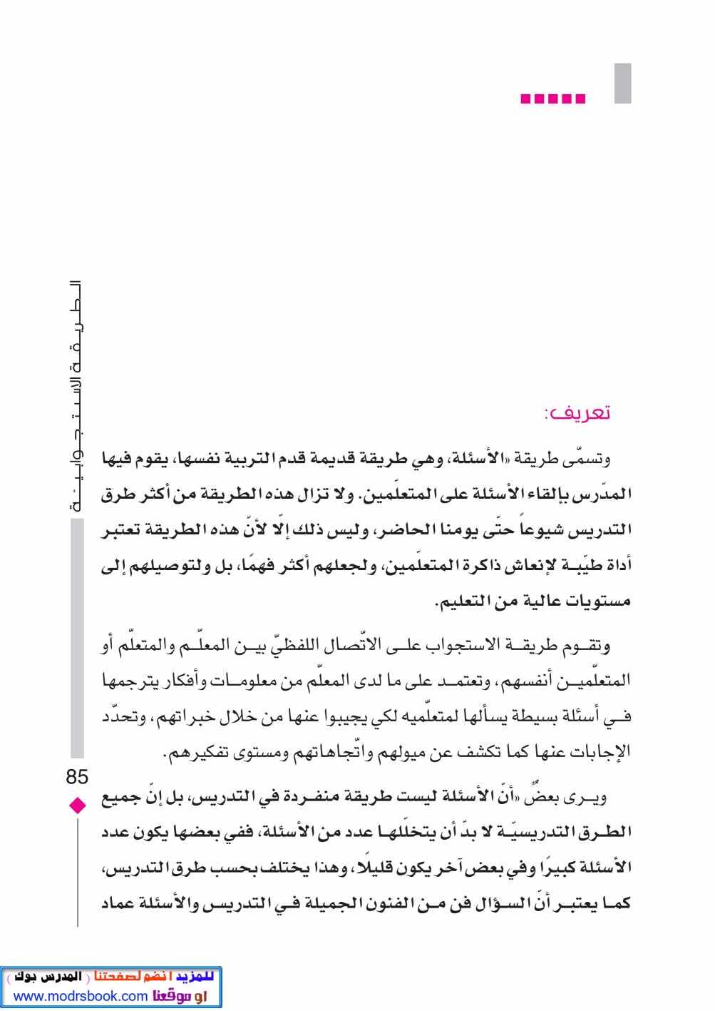 تحميل كتاب طرائق التدريس واستراتيجياته محمد محمود الحيلة pdf