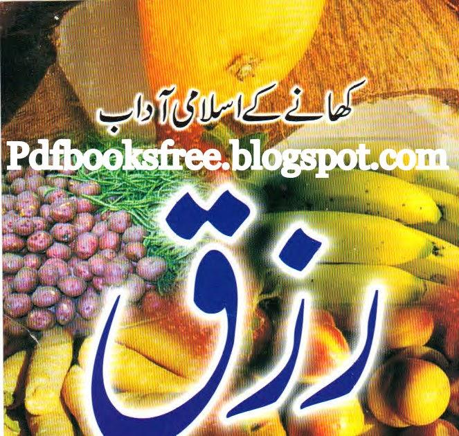 Kashf ul mahjoob free