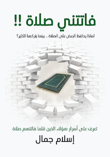 كتاب ايات تغير حياتك pdf اسلام جمال