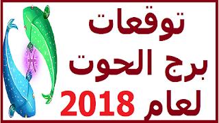 توقعات برج الحوت لعام 2018