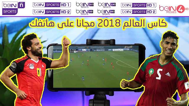 الطريقة الرسمية لمشاهدة كاس العالم 2018 مجانا على الهاتف وفتح قنوات Bein Sport المشفره