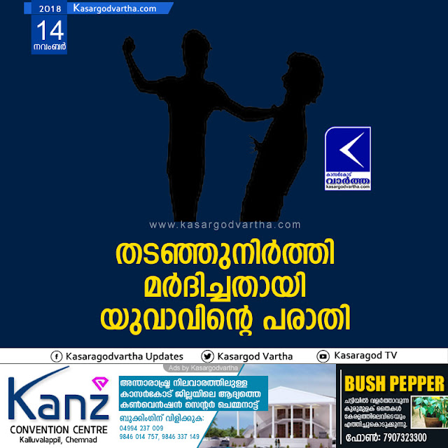 Youth assaulted by 3, Manjeshwaram, Kasaragod, News, Assault, Attack, Injured.