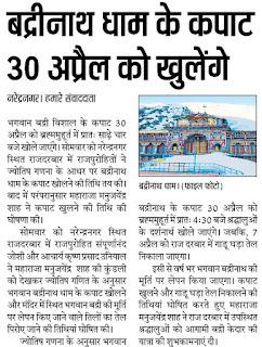 Char Dham Yatra Opening Date 2018 Kedarnath Badrinath Temple News