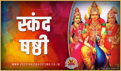 2019 स्कंद षष्ठी पूजा तारीख व समय, 2019 स्कंद षष्ठी त्यौहार समय सूची व कैलेंडर