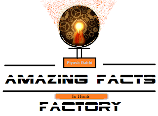 AmzingFactsFactory, AFF, Amazing Facts, Fact Factory, Rochak jankari, Intersting Facts, Cool Facts, Amazing Facts Of The World, Science & Technology, TechnoFacts, Technology Facts, HindiFacts, Facts In Hindi, New Facts, Facts In hindi languages, Ajibo garib facts, ankahi bate, anshune tathya, kuch anjan batai, Amazing World Facts, Facts By Amazing Facts Factory