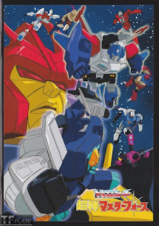 Transformers Super-God Masterforce DVD Booklet